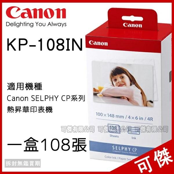 Canon 4x6相片紙含色帶*108張 KP-108IN 適用 CP1200 CP1300 ~ 5盒(含)以上改宅配 | 可傑 - Rakuten樂天市場