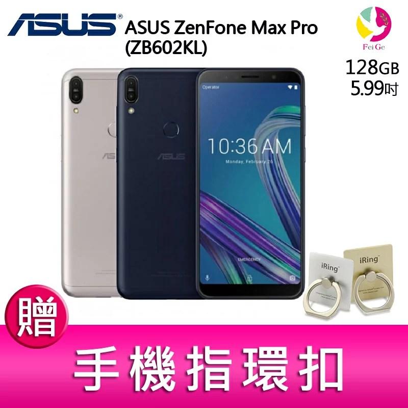 【強檔精選】分期0利率 Asus 華碩 ZenFone Max Pro (ZB602KL 4G/128G) 智慧型手機 贈『手機指環扣 *1』 最高點數回饋10倍送