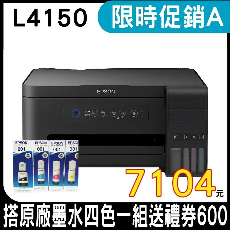【浩昇科技】EPSON L4150 Wi-Fi三合一連續供墨複合機   浩昇印表機 - Rakuten樂天市場
