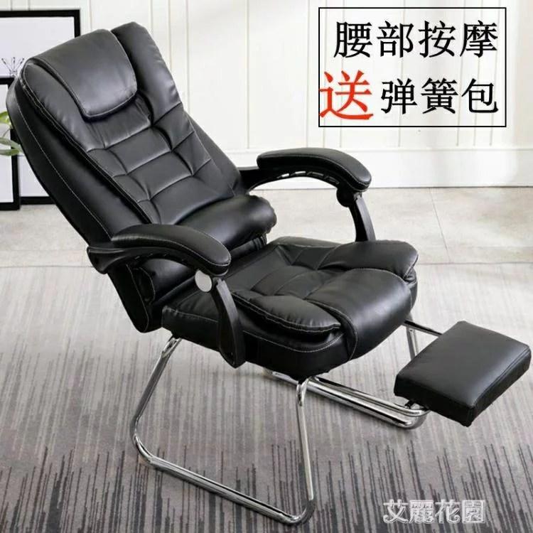 電腦椅弓形可躺辦公椅靠背書房座椅職員會議椅大班椅按摩午休椅子 創時代 - 臺灣樂天市場 - LINE購物