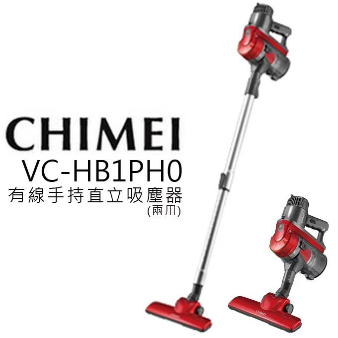 CHIMEI 奇美 吸塵器 VC-HB1PH0 手持 直立 有線 公司貨 0利率 免運   3C 大碗公 - Rakuten樂天市場