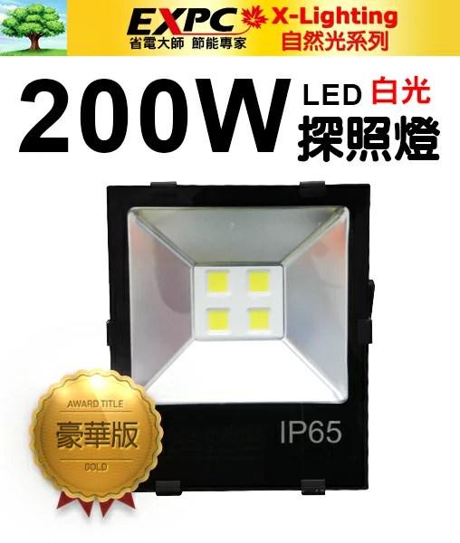 200W led 投射燈 的價格 - 飛比價格