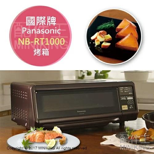 日本代購 空運 Panasonic 國際牌 NF-RT1000 煙燻機 烤魚機 燻製機 烤箱 | 配件王 - Rakuten樂天市場
