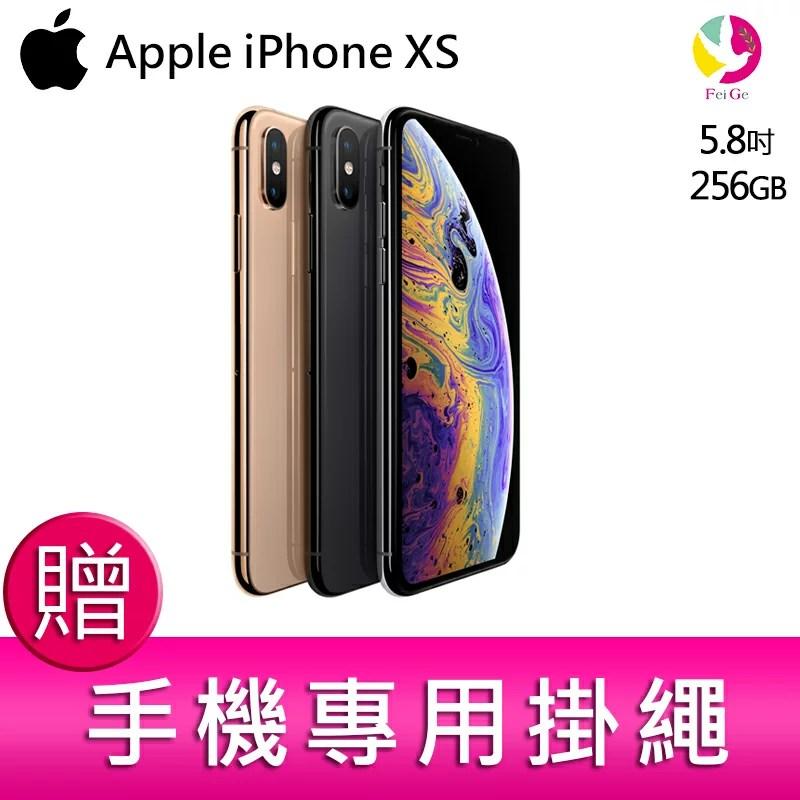 【年年熱賣】分期0利率 Apple蘋果 iPhone XS 256G 5.8吋 智慧型手機 贈『 手機專用掛繩*1』 最高點數回饋10倍送
