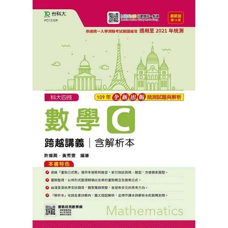 數學C跨越講義-最新版(第十版)-附贈MOSME行動學習一點通 | 樂天書城 - Rakuten樂天市場