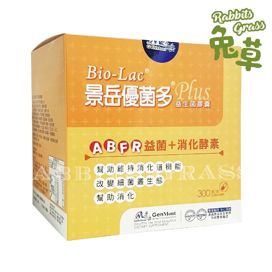 景岳 優菌多 益生菌膠囊Plus 300顆 : ABFR益菌+消化酵素 | 兔草 - Rakuten樂天市場