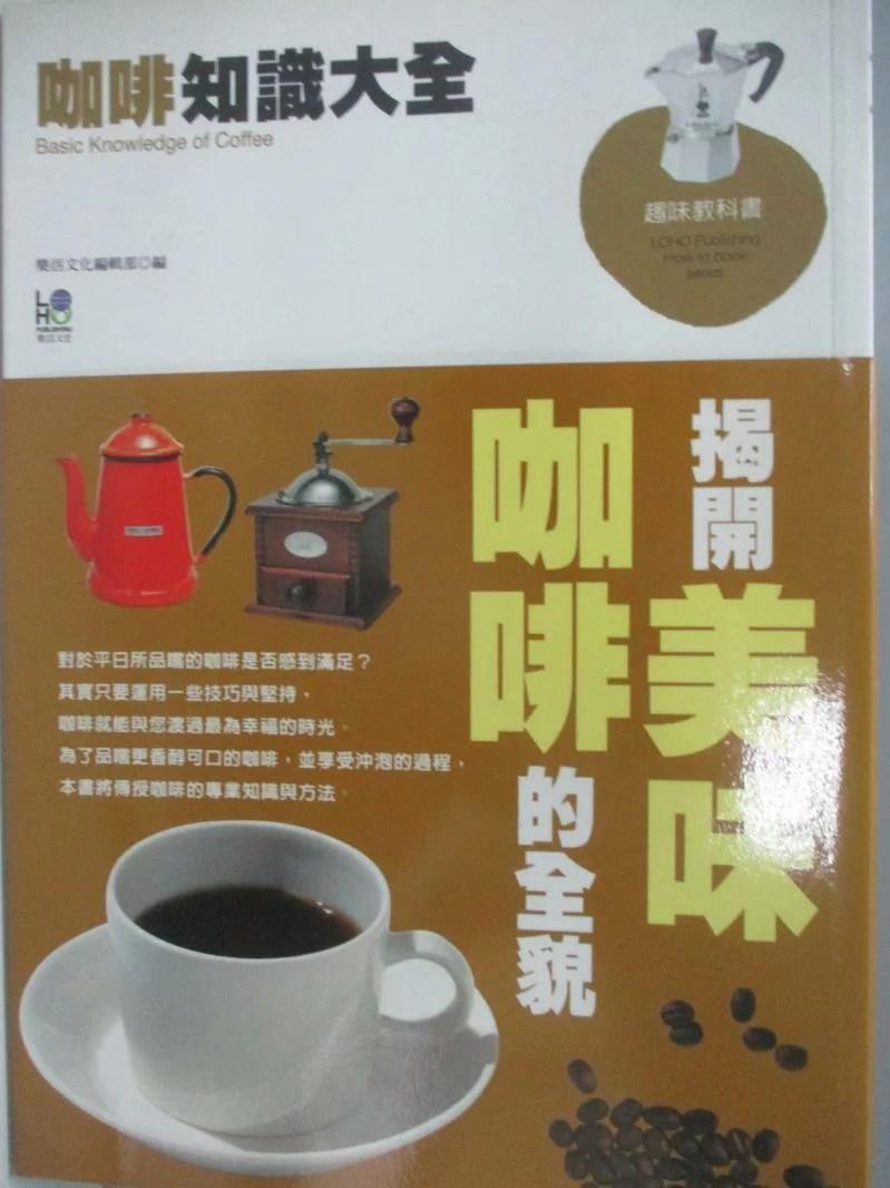 【書寶二手書T1/餐飲_AMI】咖啡知識大全:揭開美味咖啡的全貌_樂活文化 | 書寶二手書店 - Rakuten樂天市場