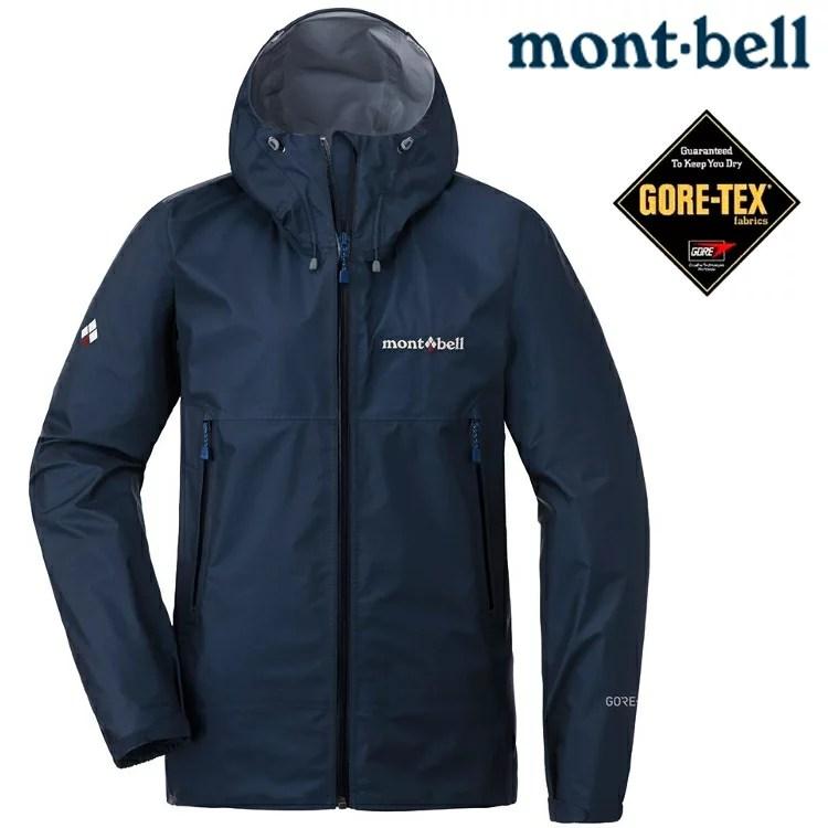 mont-bell 防水 外套購物比價 - 2020年11月 優惠價格推薦 | FindPrice 價格網