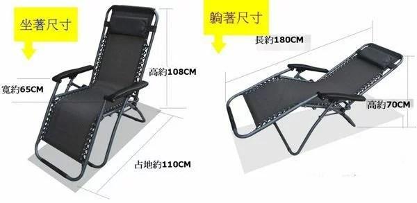 《Chair Empire》通過SGS檢測*免運費*『促銷』 超強加厚管雙繩加固型躺椅無段式無重力躺椅折疊躺椅午休椅 ...