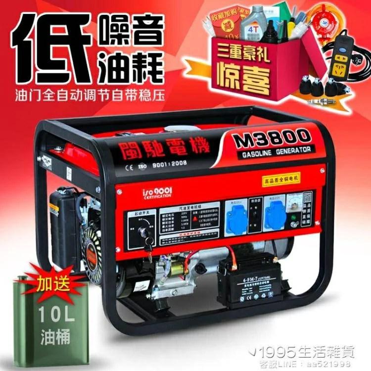 發電機家用小型單相220v微型迷你5000W/8千瓦三相380V | 戰國新時代 - Rakuten樂天市場