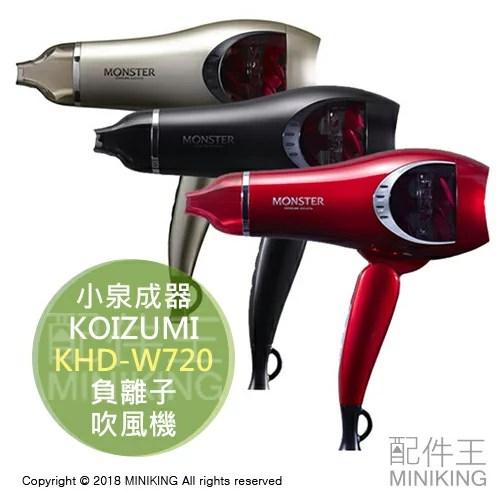 【驚喜商品】日本代購 KOIZUMI 小泉成器 KHD-W720 MONSTER 負離子 吹風機 大風量 冷熱風 110V 紅色