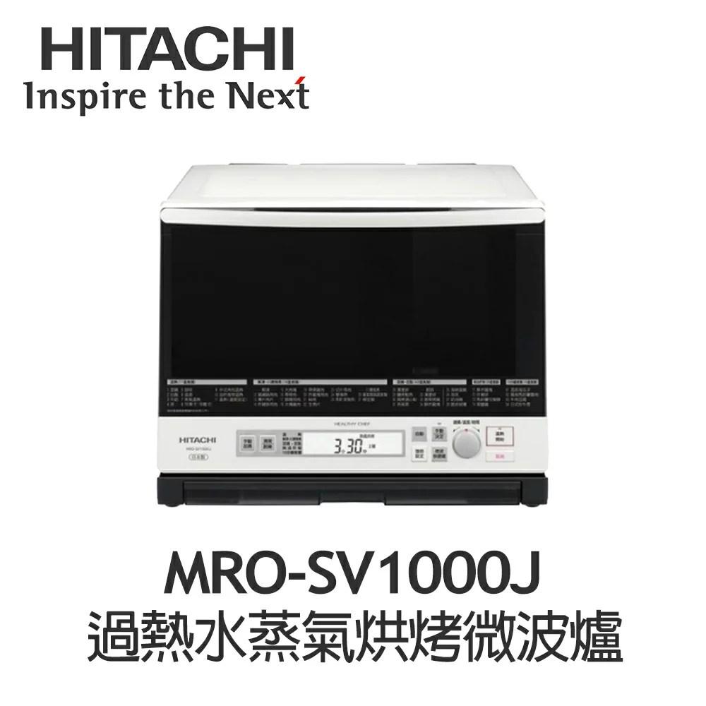 【HITACHI 日立】33L過熱水蒸氣烘烤微波爐 MRO-SV1000J | 奇博網 - Rakuten樂天市場