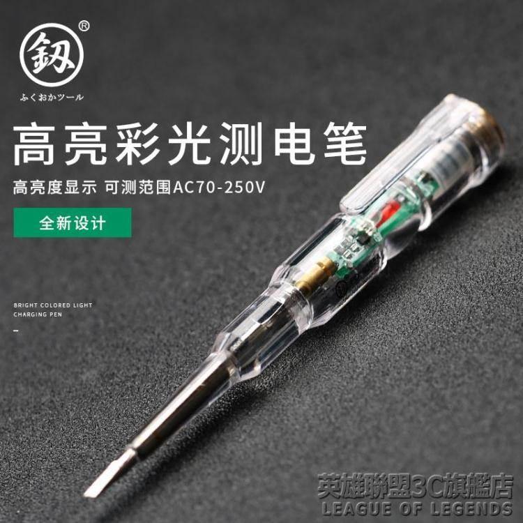 福岡工具電工驗電筆多功能直流電線路通家用測試高亮採光日本進口 | 百淘百樂 - Rakuten樂天市場
