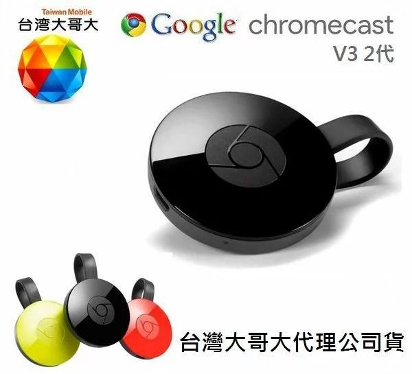 含稅開發票【臺灣大哥大代理】Google Chromecast V3 電視棒2代,解析度輸出無法跑滿FullHD,請勿下單] 出清特賣 Google Chromecast 2.0 2代 一年保固 (黑色) - 露天拍賣