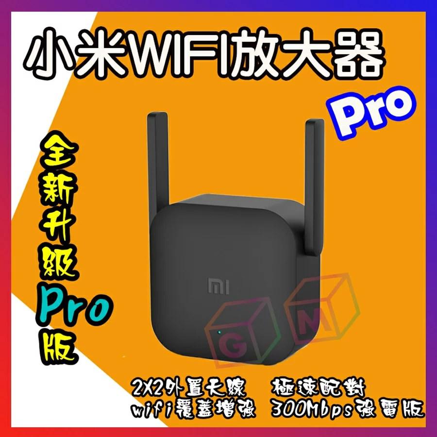 小米Wifi放大器Pro WIFI 強波器 增強器 Wifi信號放大 Wifi放大器 信號接收器 | Gm數位生活館 - Rakuten樂天市場