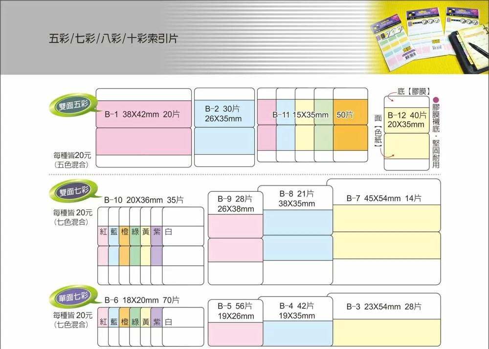 鶴屋 B-5 雙面 七彩索引片標籤 ( 19x26 mm) (56片/包) | 聯盟文具 - Rakuten樂天市場