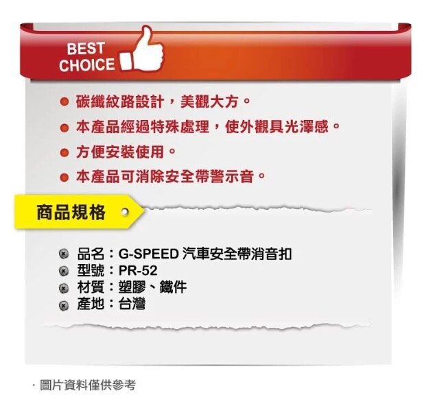 G-SPEED 汽車安全帶消音扣 PR-52   CarBaby車寶貝汽車百貨 - Rakuten樂天市場