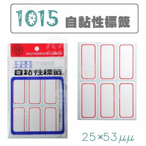 【九元生活百貨】1015自黏性標籤/2包 標籤貼   九元生活百貨 - Rakuten樂天市場
