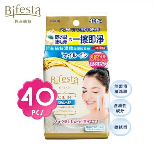 日本Bifesta濃妝即淨抽取式卸妝棉-40片 [55469]   WOMAN HOUSE - Rakuten樂天市場