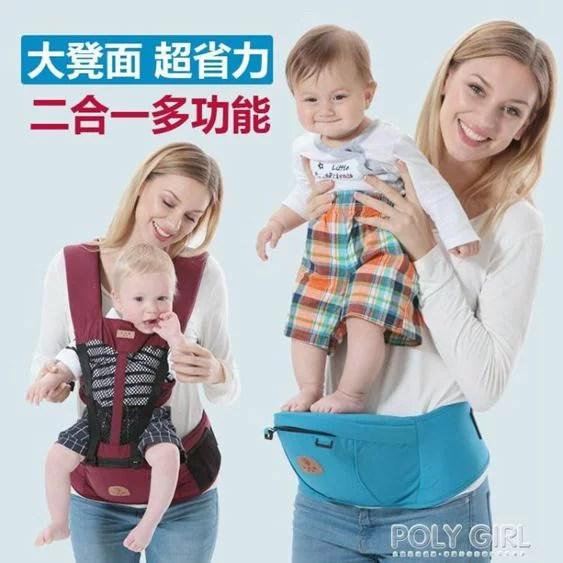 嬰兒背帶腰凳前抱式前后兩用多功能小孩抱帶兒童抱娃神器寶寶坐凳   果果輕時尚 - Rakuten樂天市場