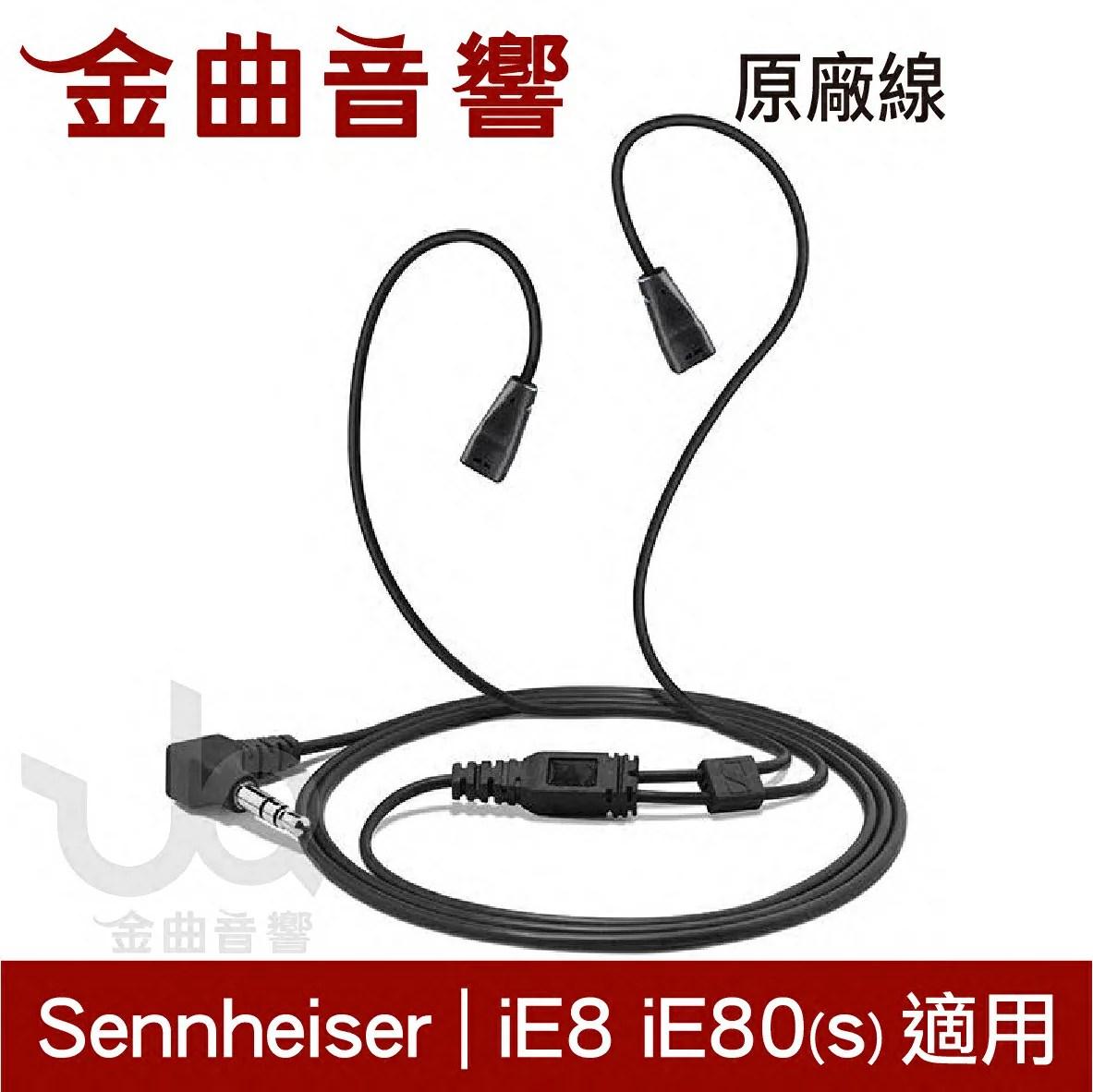 【熱賣產品】Sennheiser 聲海塞爾 IE8 IE80 IE80S 原廠線   金曲音響-熱門產品