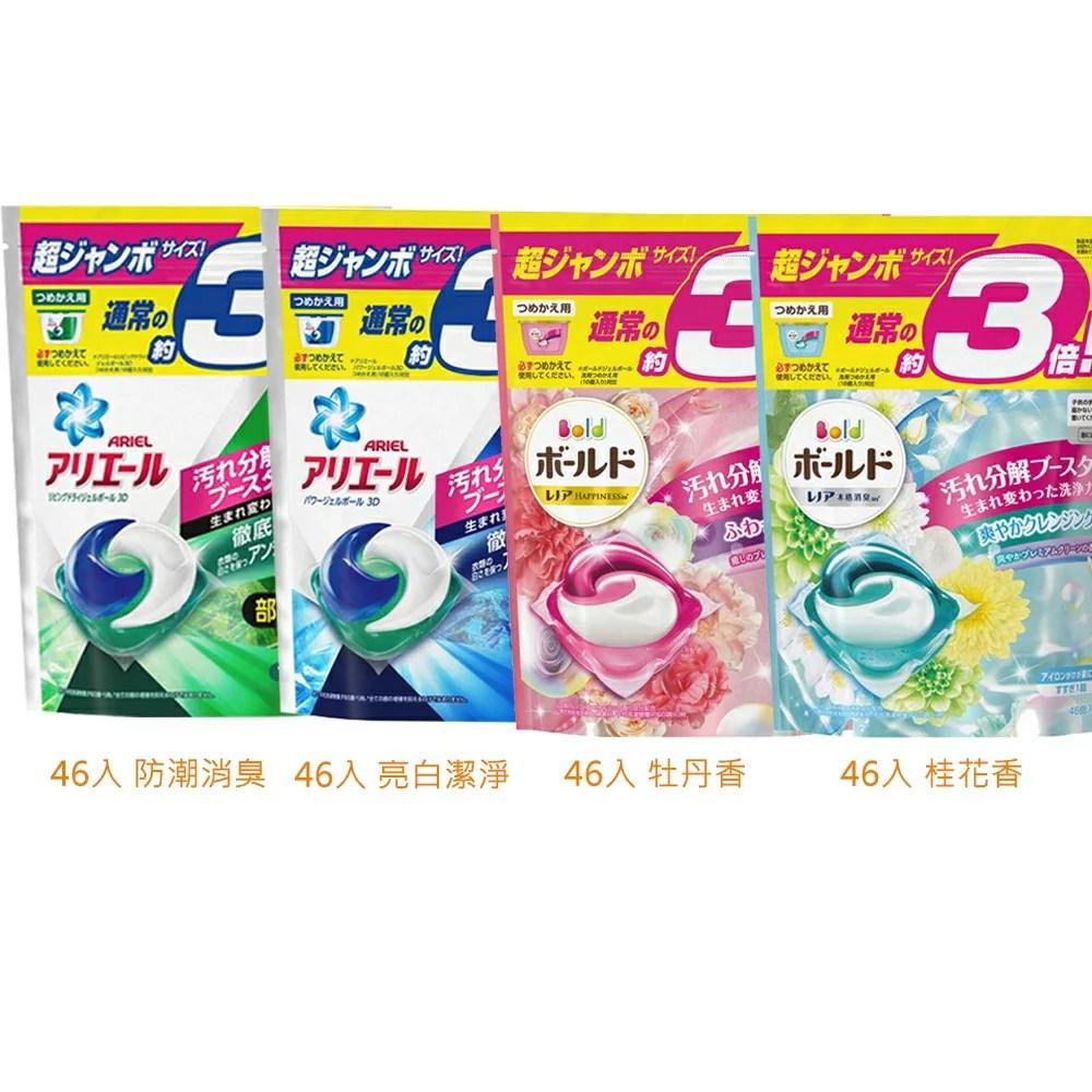 P&G 日本 ARIEL/BOLD 洗衣膠囊 洗衣球 補充包 14入/18入/26入/30入/44入/46入   易生活ELiving - Rakuten樂天市場