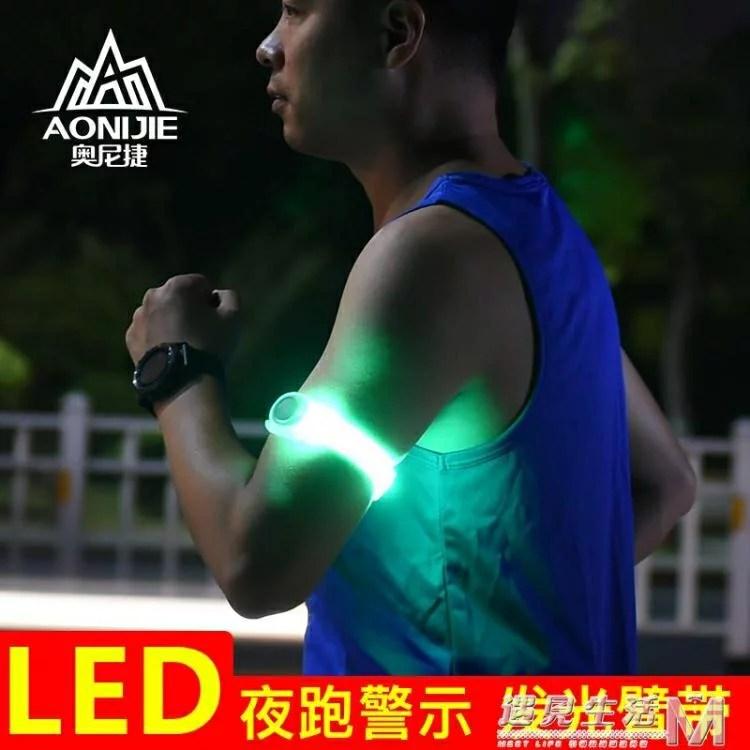 發光跑步手臂帶 led運動手環夜跑騎行安全信號燈綁腿腕帶反光裝備【雙十二秒殺】 | 夏沐生活 - Rakuten樂天市場
