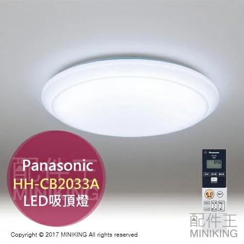 日本代購 日本製 Panasonic 國際牌 HH-CB2033A 天頂燈 吸頂燈 10坪 可調色 附遙控器 | 配件王 - Rakuten樂天市場