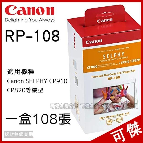 Canon SELPHY 4R相紙 RP-108 的價格 - EZprice比價網