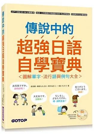 傳說中的超強日語自學寶典:圖解單字、流行語與例句大全   樂天書城 - Rakuten樂天市場