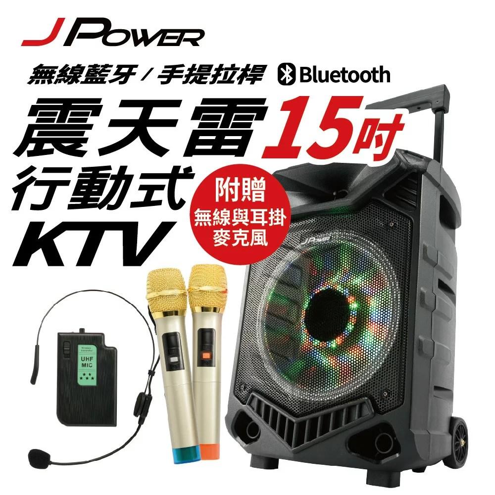 【現貨】J-POWER 震天雷15吋 行動式 KTV 行動KTV 無線藍牙 手提拉桿 贈2支無線麥克風 隨身耳麥 叫賣好朋友 叫賣 ...