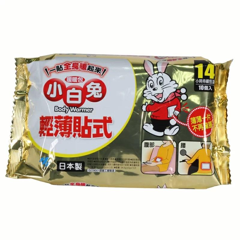 小白兔14H貼式暖暖包 的價格 - 比價撿便宜