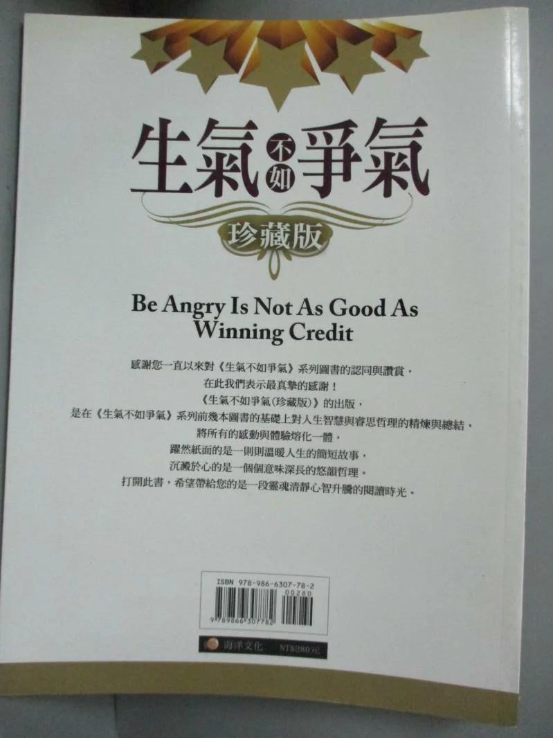 【書寶二手書T1/勵志_YIG】生氣不如爭氣(珍藏版)_李津 | 書寶二手書店 - Rakuten樂天市場