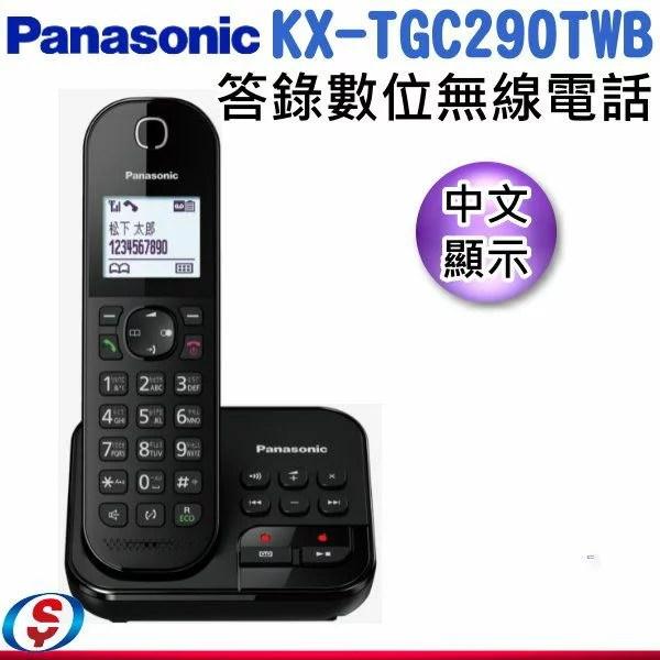 【刷卡購物享回饋】可議價【信源電器】Panasonic 國際牌 DECT 中文顯示 答錄數位無線電話 KX-TGC290TWB