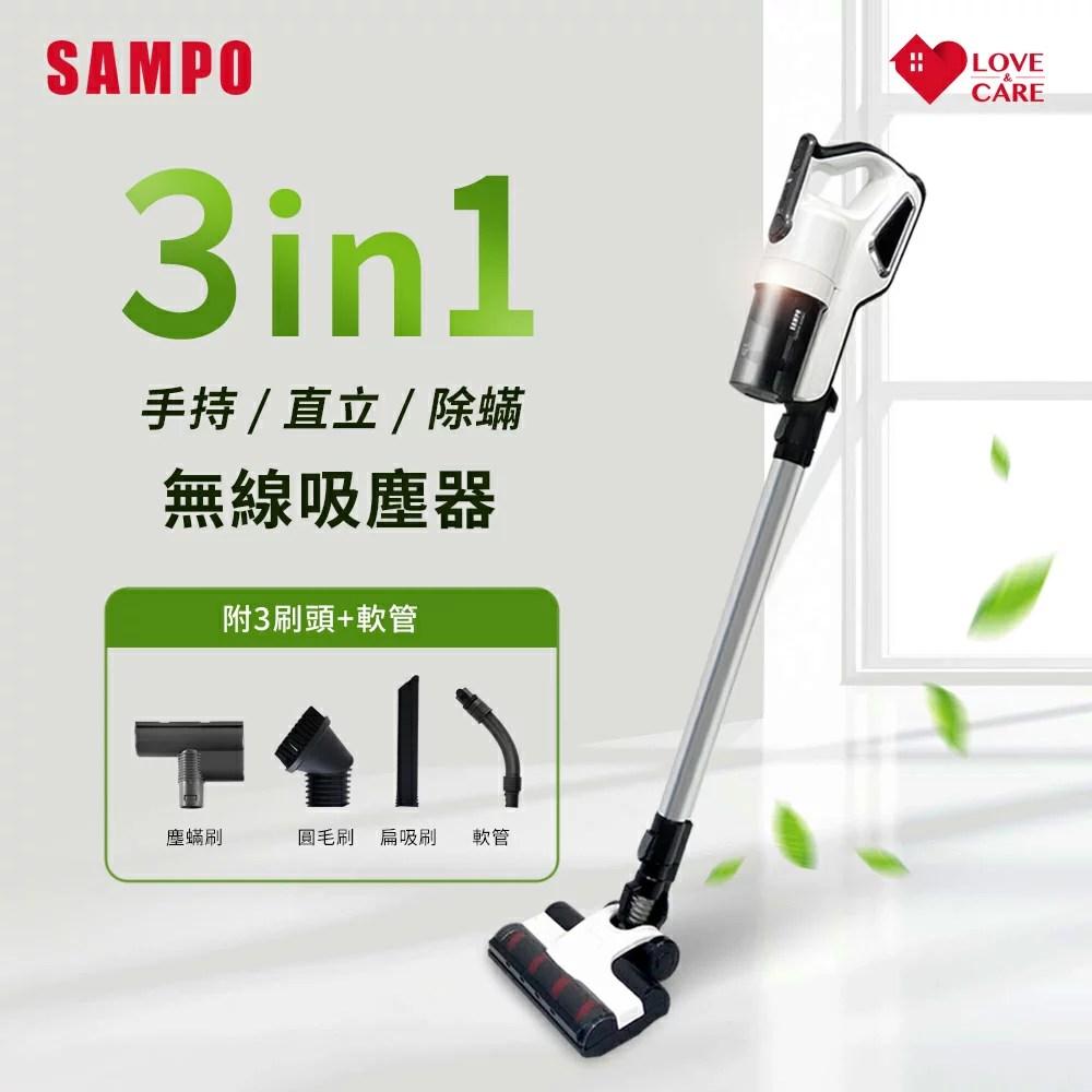 SAMPO聲寶 3in1手持/直立/除螨無線吸塵器 EC-HA07UR(加碼送塵蹣刷軟管配件組) | 縱貫線3C量販店 - Rakuten樂天市場
