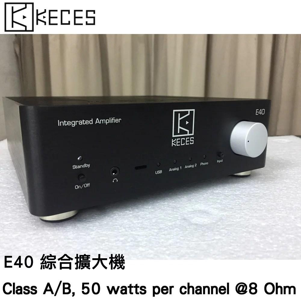 【KECES】KECES E40 綜合擴大機