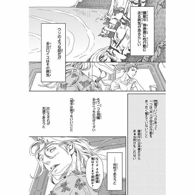 座裏屋蘭丸耽美漫畫-睡夢中的男人與戀愛中的男人 | 樂天書城 - Rakuten樂天市場
