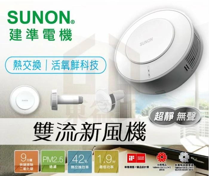 建準 sunon flow2 one 新 風 機 雙流 的價格 - 比價撿便宜