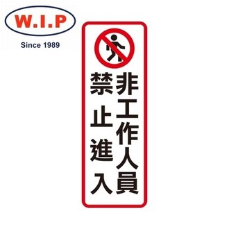 【W.I.P】800系列標示牌-非工作人員禁止進入 813 臺灣製 /個   永昌文具用品有限公司 - Rakuten樂天市場