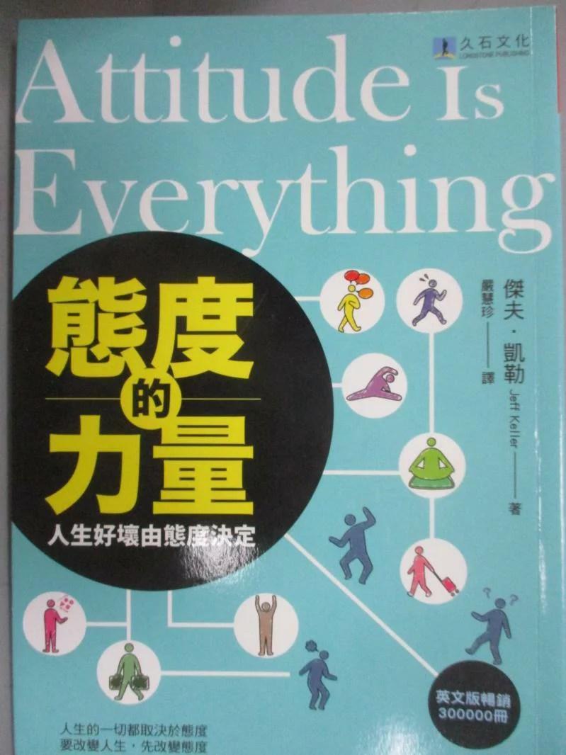 【書寶二手書T1/心靈成長_NNJ】態度的力量_傑夫.凱勒 | 書寶二手書店 - Rakuten樂天市場