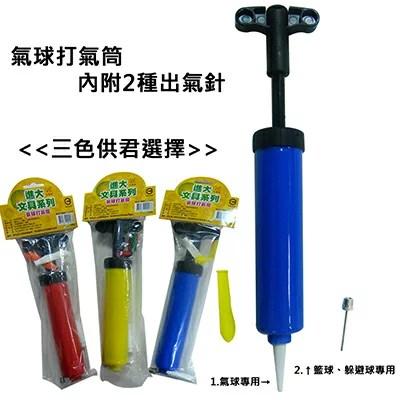 打氣筒 球針 的價格比價結果 - 比價撿便宜