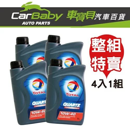 Total 道達爾 10W40 合成機油 quartz 7000 energy(4罐/組) | CarBaby車寶貝汽車百貨 - Rakuten樂天市場