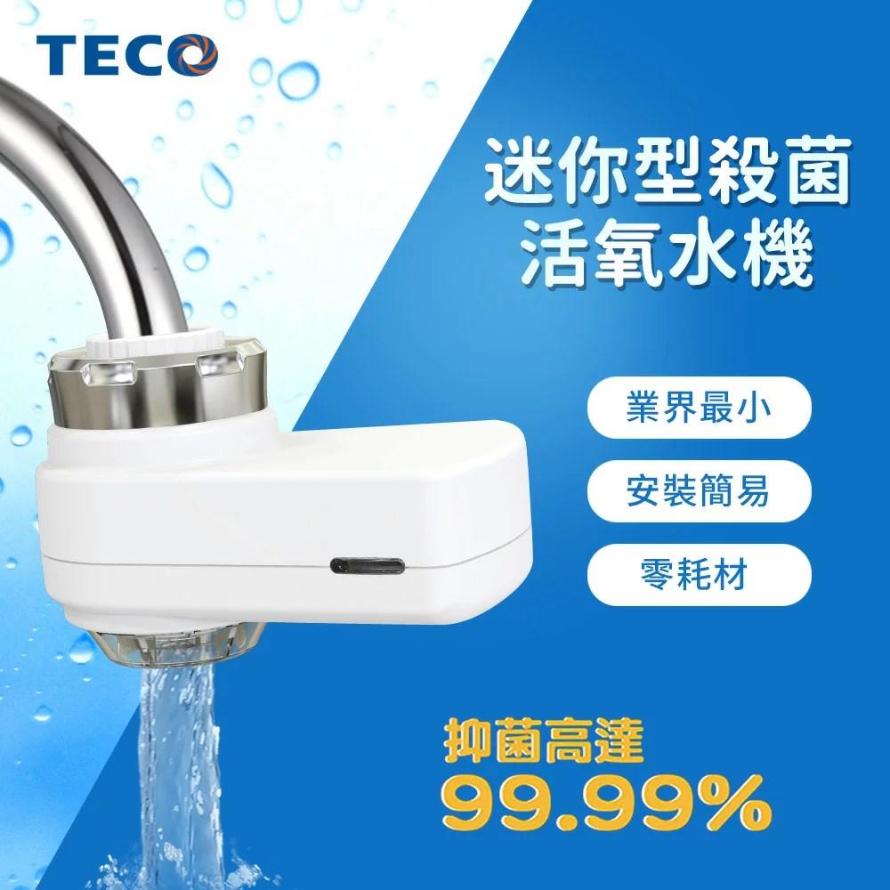 TECO東元 迷你型殺菌活氧水機 XYFXP101   縱貫線3C量販店 - Rakuten樂天市場