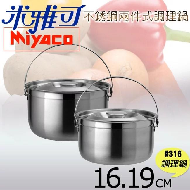 【米雅可Miyaco】正#316不鏽鋼二件式手提調理鍋/萬用鍋組(16+19cm)(128996) | 最便宜網路量販店 - Rakuten樂天市場