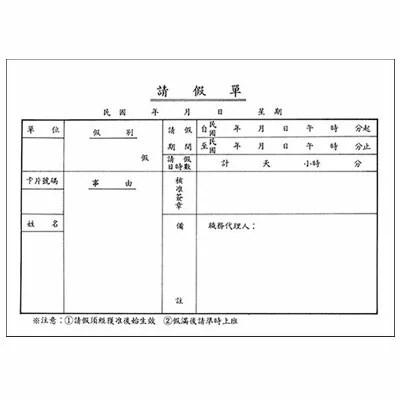 美加美 0108 請假單(79張) 10本 / 包   永昌文具用品有限公司 - Rakuten樂天市場