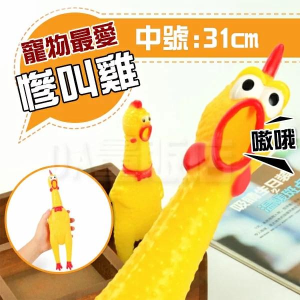 尖叫雞 慘叫雞 31cm 鬼叫雞 整人 趣味 爆笑 黃色雞 怪叫火雞 悲慘雞 整人雞 (V50-1794) | DA量販店 - Rakuten樂天市場