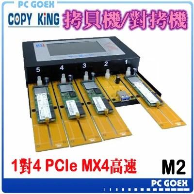 ☆軒揚pcgoex☆ 宏積 COPYKING 1對4 PCIe拷貝機 M2 SSD 拷貝機 MX4 高速 NGFF拷貝機 | pc goex 軒揚 - Rakuten樂天市場