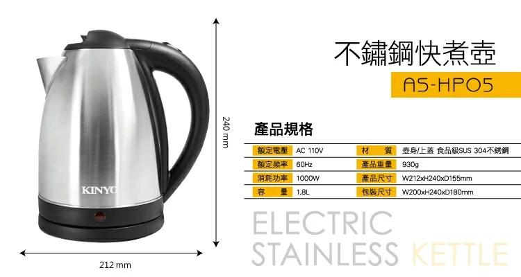 熱水壺 KINYO 一支1.8L大容量 熱水壺 不鏽鋼快煮壺 AS-HPO5 熱水壺 煮水 水 | 熊超人 - Rakuten樂天市場