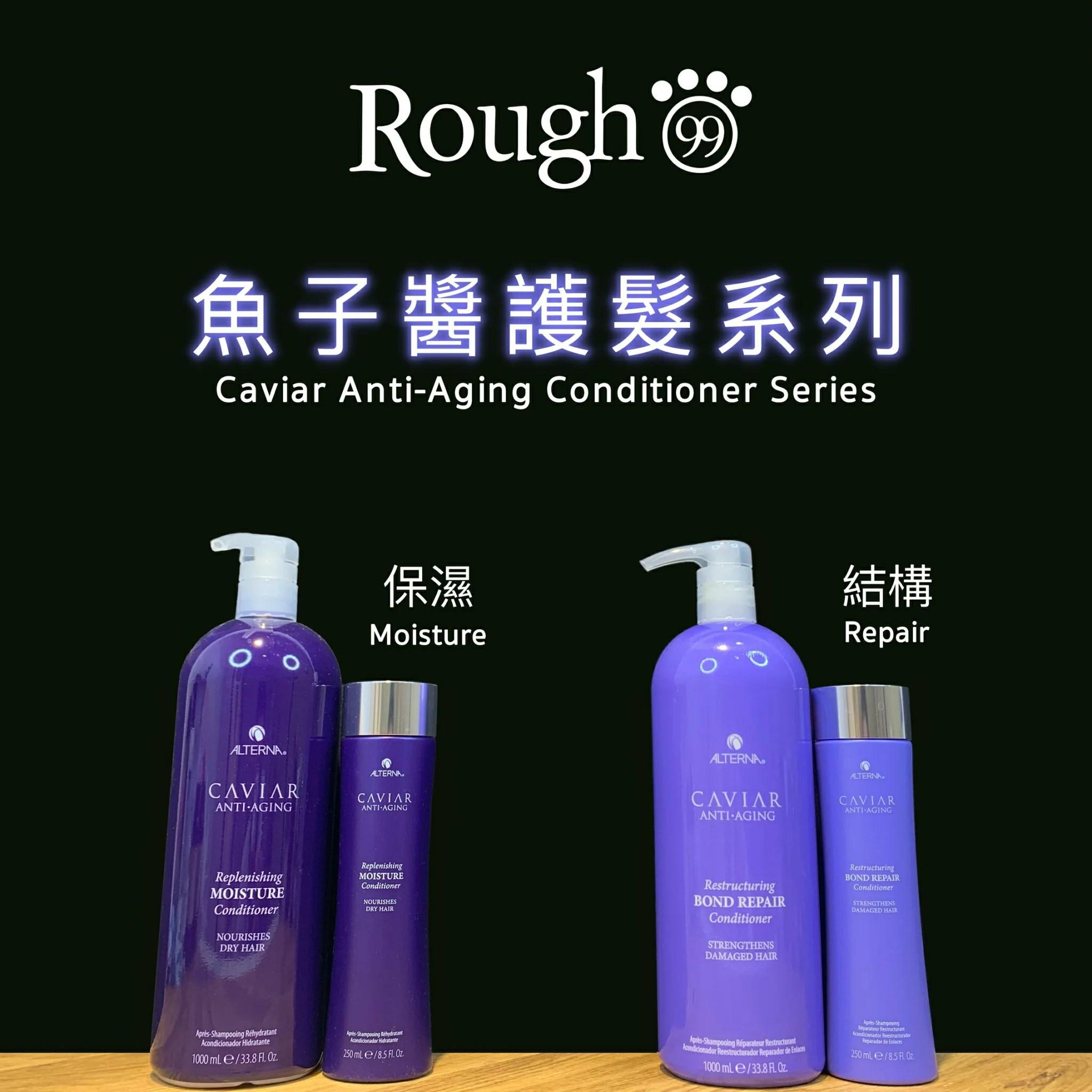 【Rough99】ALTERNA 歐娜 正品公司貨 CAVIAR 魚子醬 魚子保濕護髮劑 結構護髮劑 護髮 | Rough99 - Rakuten樂天市場