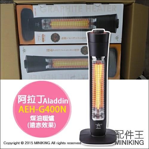 下面有 【配件王】現貨黑 日本代購 Aladdin 阿拉丁 AEH-G400N 直立式 石墨電暖器 暖風機 的商品比較